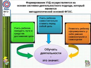 Формирование УУД осуществляется на основе системно-деятельностного подхода,