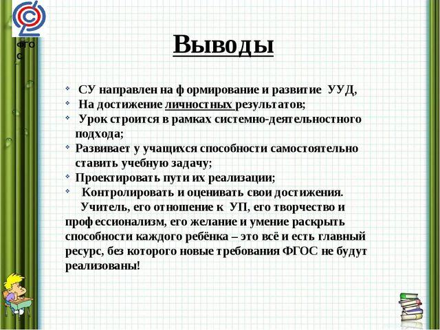 Выводы СУ направлен на формирование и развитие УУД, На достижение личностных...