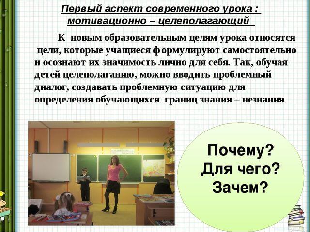 К новым образовательным целям урока относятся цели, которые учащиеся формули...