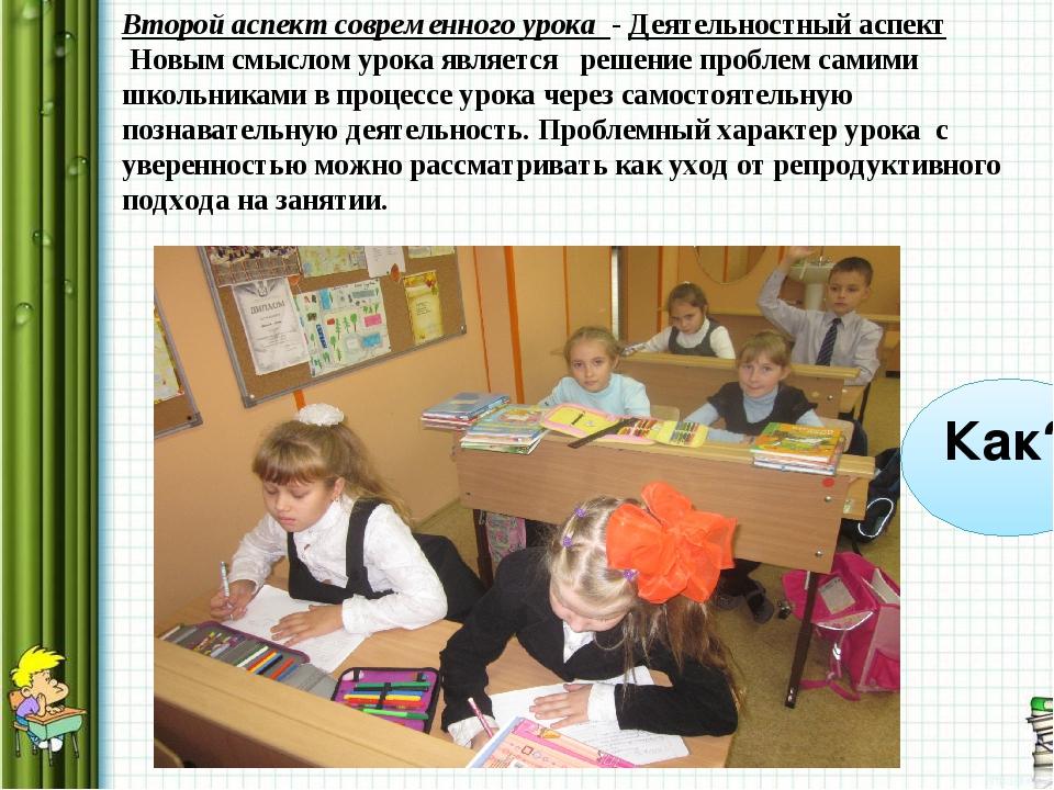 Как? Второй аспект современного урока - Деятельностный аспект Новым смыслом...