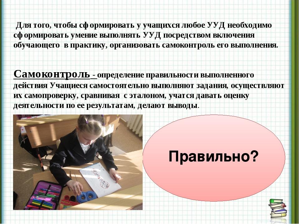 Самоконтроль - определение правильности выполненного действия Учащиеся самос...
