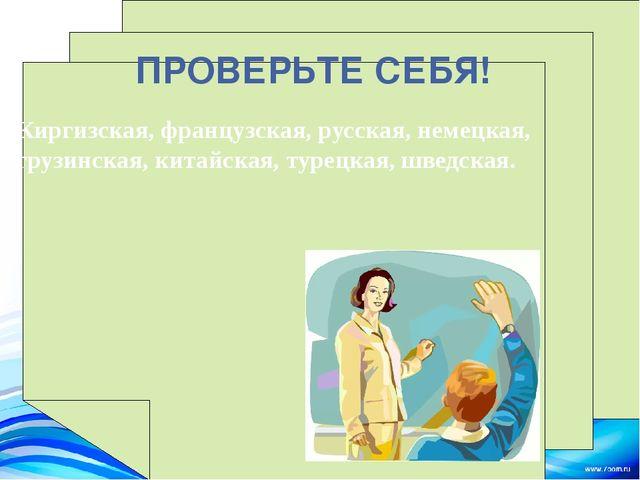 ПРОВЕРЬТЕ СЕБЯ! Киргизская, французская, русская, немецкая, грузинская, кита...