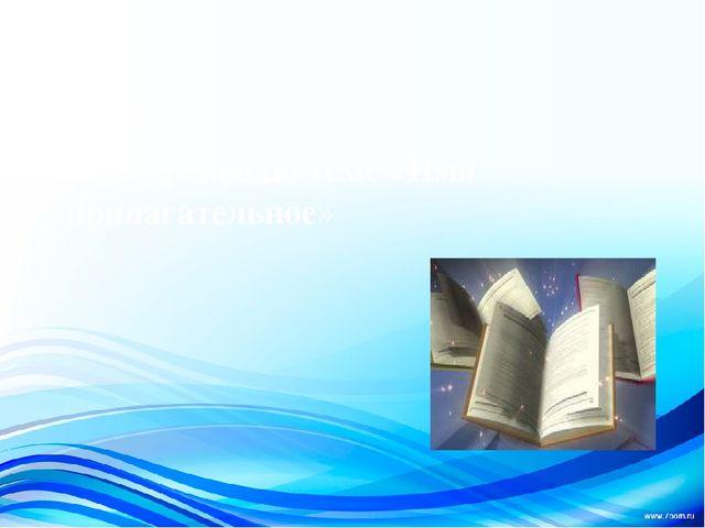 Тема урока Повторение по теме «Имя прилагательное»