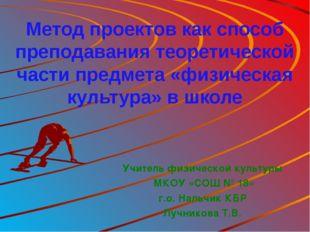 Метод проектов как способ преподавания теоретической части предмета «физическ