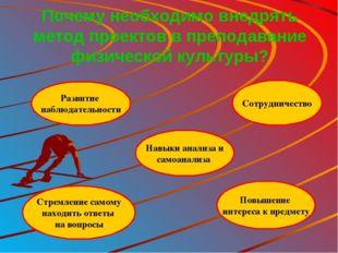 Почему необходимо внедрять метод проектов в преподавание физической культуры