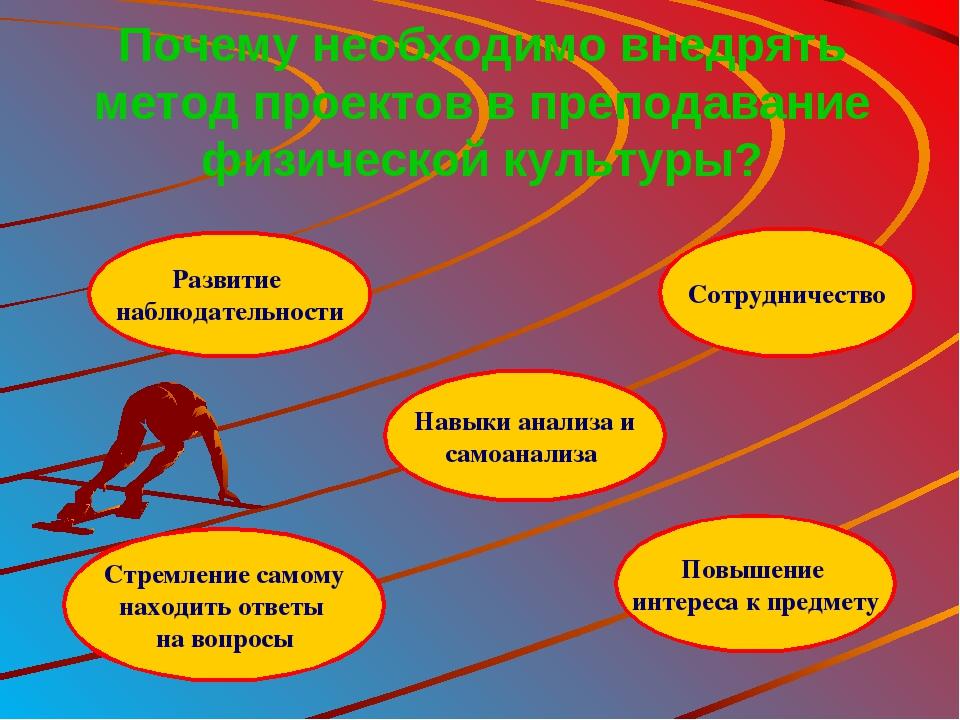 Почему необходимо внедрять метод проектов в преподавание физической культуры...