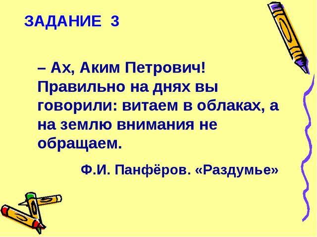ЗАДАНИЕ 3 – Ах, Аким Петрович! Правильно на днях вы говорили: витаем в облака...