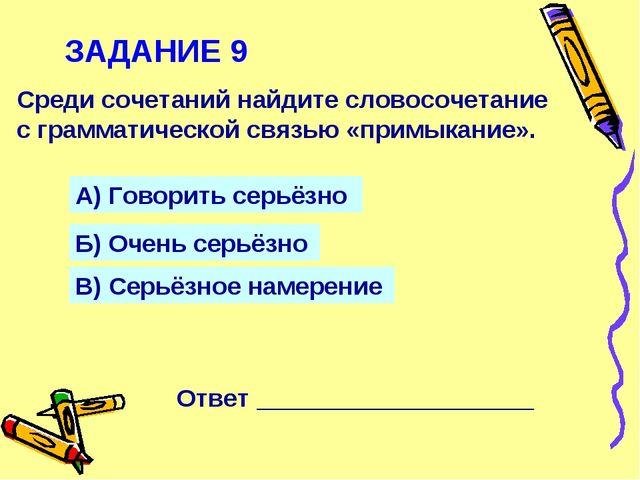 ЗАДАНИЕ 9 Среди сочетаний найдите словосочетание с грамматической связью «при...