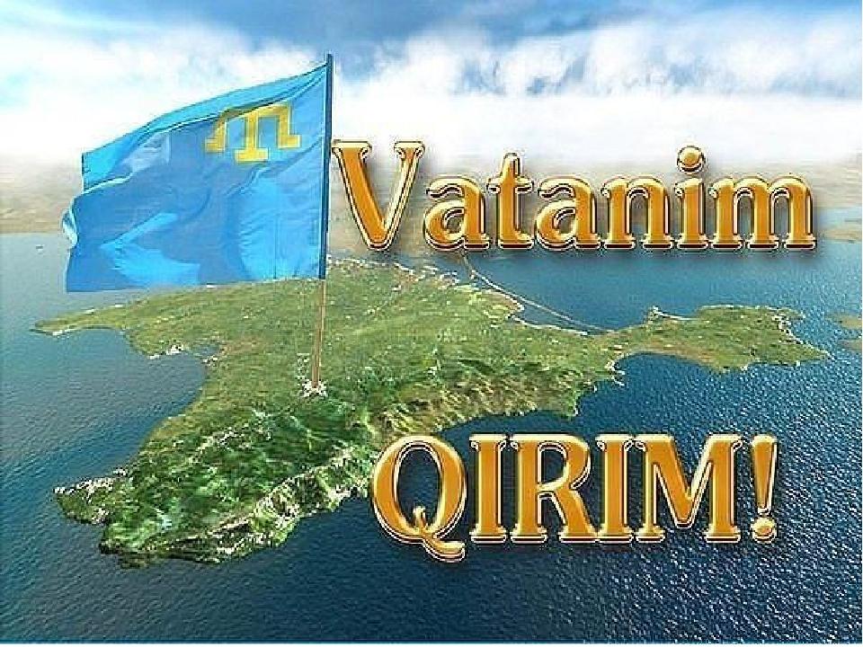 Крымскотатарские открытки