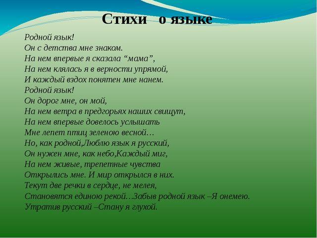 Стих на тему языков