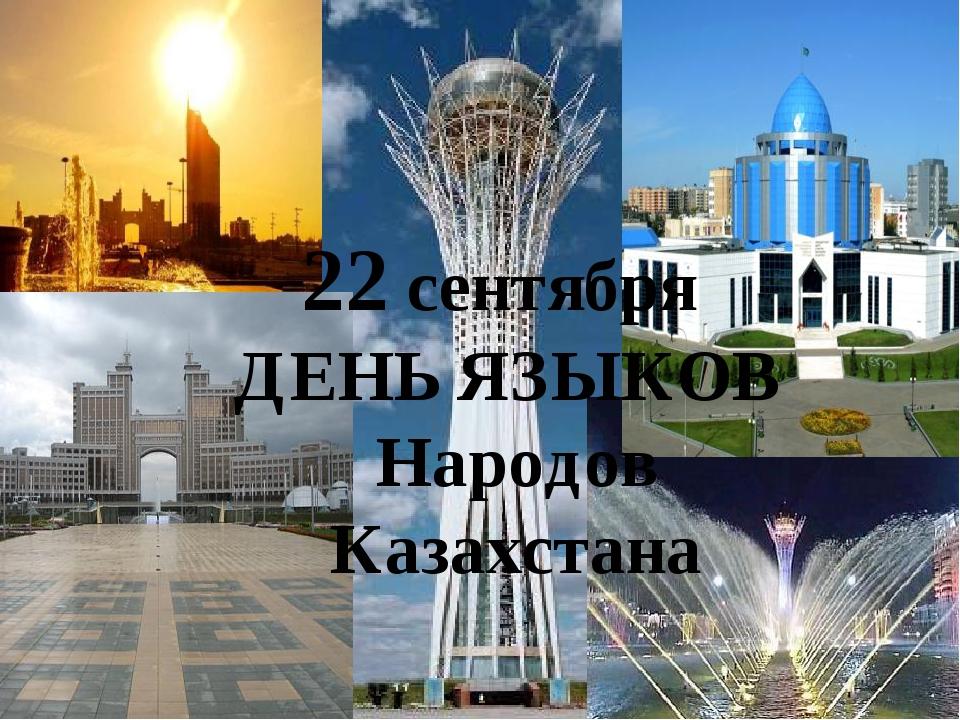 Белые, картинки на день языка в казахстане