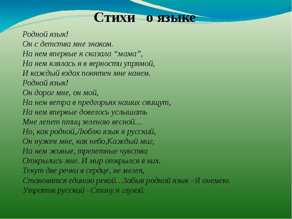 стихотворение родной язык он с детства мне знаком