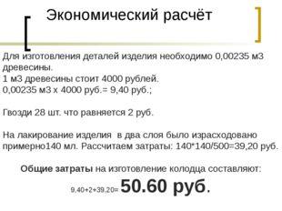 Экономический расчёт  Для изготовления деталей изделия необходимо 0,00235 м3