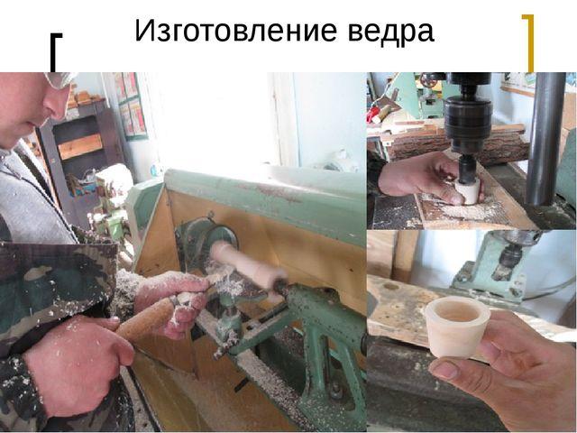 Изготовление ведра