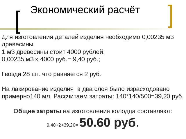 Экономический расчёт  Для изготовления деталей изделия необходимо 0,00235 м3...