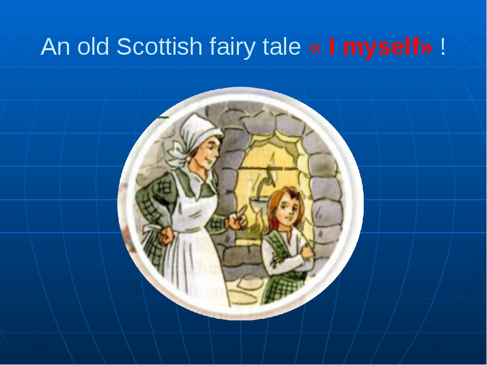 An old Scottish fairy tale « I myself» !