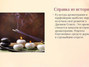 Справка из истории Культура ароматерапии и парфюмерии наиболее широко получил