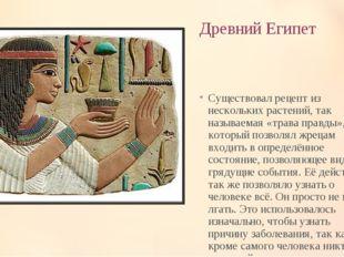 Древний Египет Существовал рецепт из нескольких растений, так называемая «тра