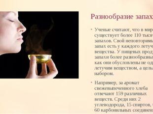 Разнообразие запахов Ученые считают, что в мире существует более 110 тысяч за