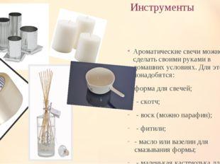 Инструменты Ароматические свечи можно сделать своими руками в домашних услови