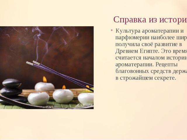 Справка из истории Культура ароматерапии и парфюмерии наиболее широко получил...