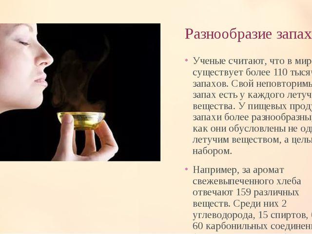 Разнообразие запахов Ученые считают, что в мире существует более 110 тысяч за...