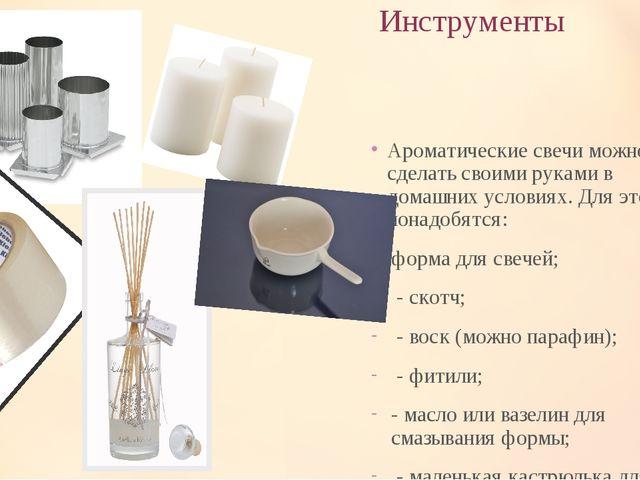 Инструменты Ароматические свечи можно сделать своими руками в домашних услови...