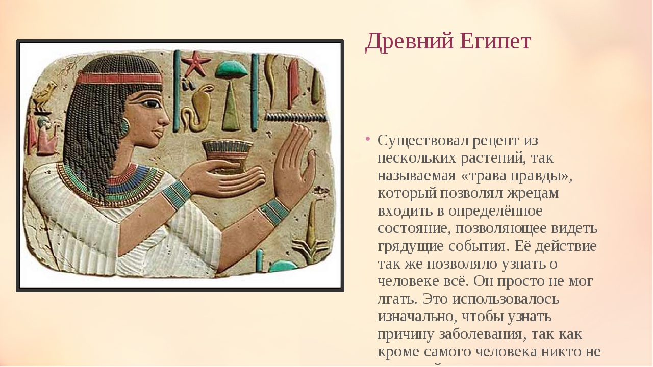 Древний Египет Существовал рецепт из нескольких растений, так называемая «тра...