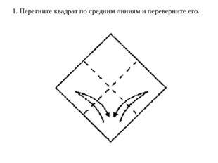 1. Перегните квадрат по средним линиям и переверните его.