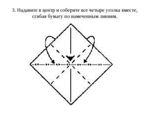 3. Надавите в центр и соберите все четыре уголка вместе, сгибая бумагу по нам