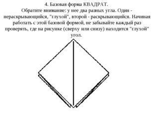 4. Базовая форма КВАДРАТ. Обратите внимание: у нее два разных угла. Один - не