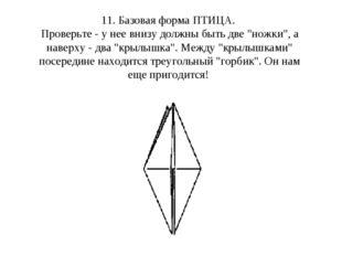 """11. Базовая форма ПТИЦА. Проверьте - у нее внизу должны быть две """"ножки"""", а н"""