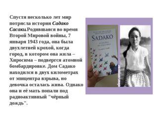 Спустя несколько лет мир потрясла история Садако Сасаки.Родившаяся во время В