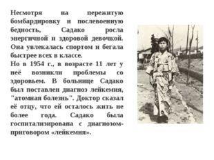 Несмотря на пережитую бомбардировку и послевоенную бедность, Садако росла эне