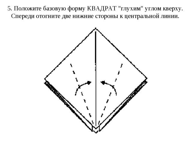"""5. Положите базовую форму КВАДРАТ """"глухим"""" углом кверху. Спереди отогните две..."""
