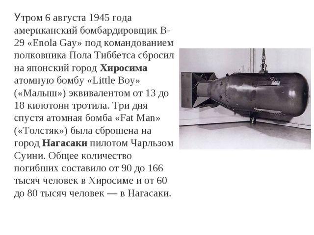 Утром 6 августа 1945 года американский бомбардировщик B-29 «Enola Gay» под ко...