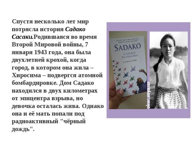 Спустя несколько лет мир потрясла история Садако Сасаки.Родившаяся во время В...