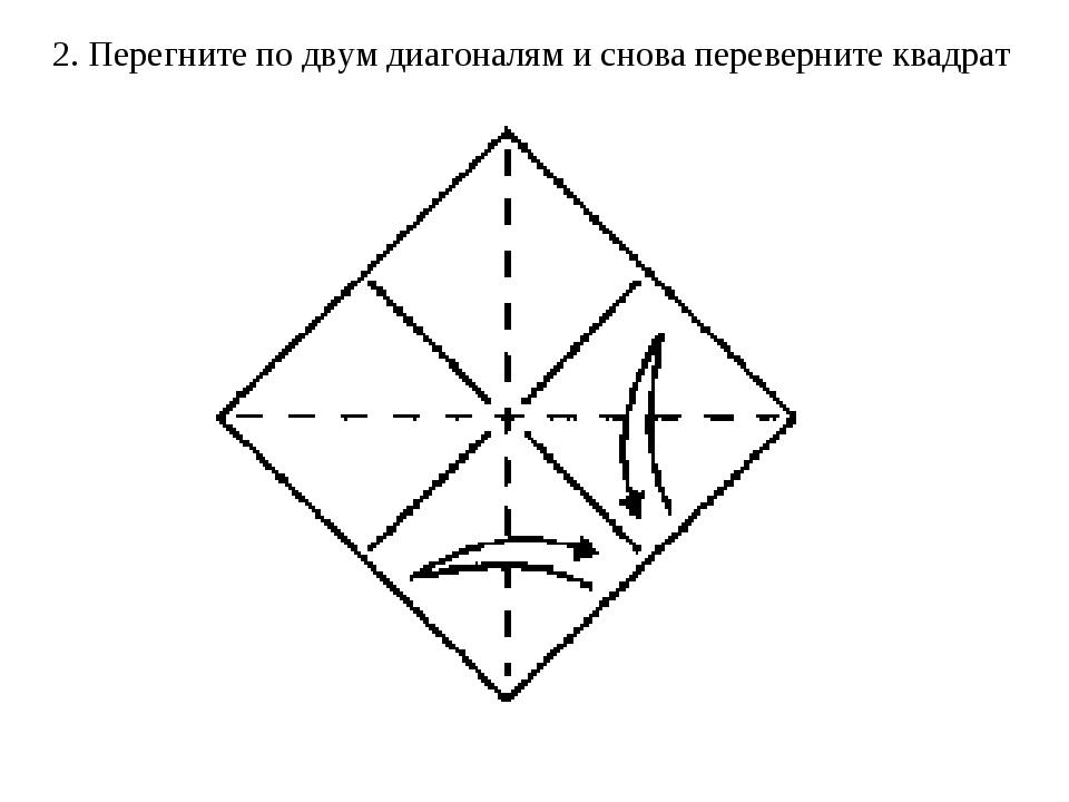 2. Перегните по двум диагоналям и снова переверните квадрат