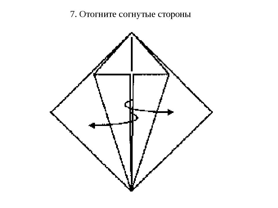7. Отогните согнутые стороны