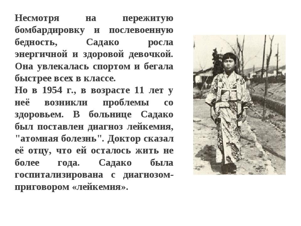 Несмотря на пережитую бомбардировку и послевоенную бедность, Садако росла эне...