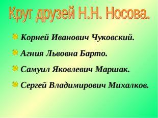 Корней Иванович Чуковский. Агния Львовна Барто. Самуил Яковлевич Маршак. Сер