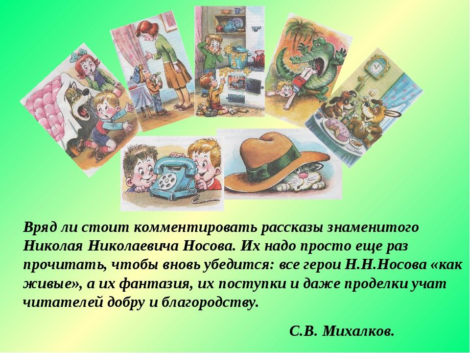 Вряд ли стоит комментировать рассказы знаменитого Николая Николаевича Носова....