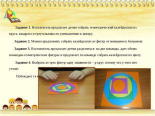 Задание 1. Воспитатель предлагает детям собрать геометрический калейдоскоп и