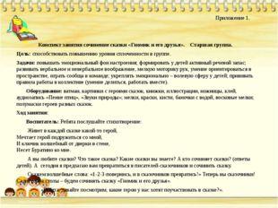 Приложение 1. Конспект занятия сочинение сказки «Гномик и его друзья». Старш