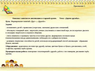 Приложение 2. Конспект занятия по аппликации в старшей группе. Тема: «Дерево