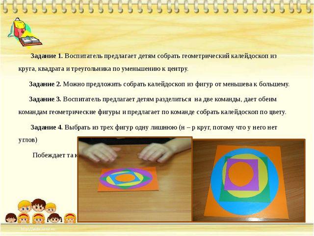 Задание 1. Воспитатель предлагает детям собрать геометрический калейдоскоп и...