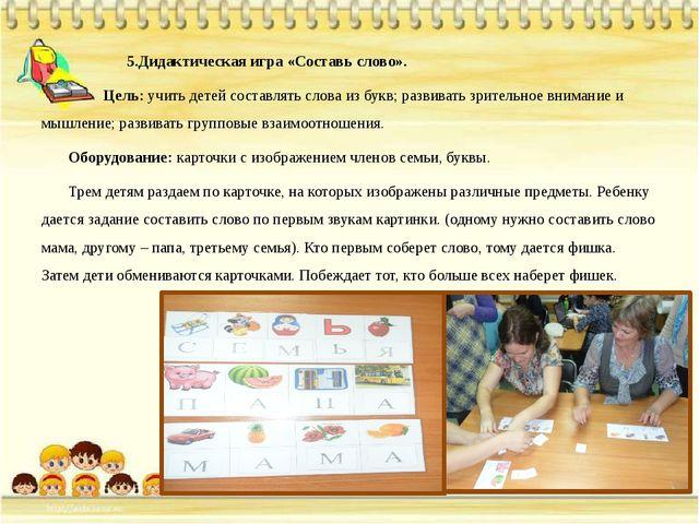 5.Дидактическая игра «Составь слово». Цель: учить детей составлять слова из...
