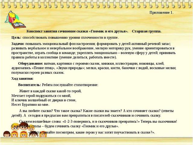 Приложение 1. Конспект занятия сочинение сказки «Гномик и его друзья». Старш...