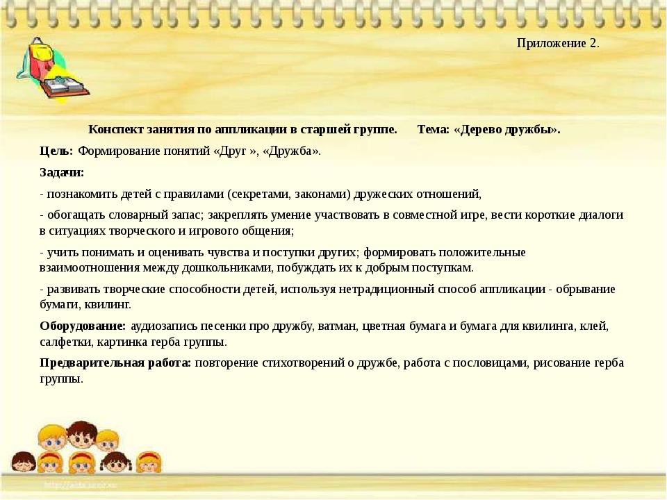 Приложение 2. Конспект занятия по аппликации в старшей группе. Тема: «Дерево...