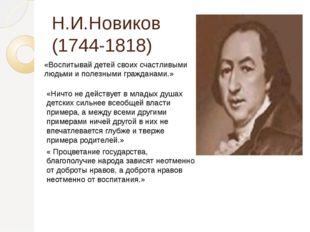 Н.И.Новиков (1744-1818) «Воспитывай детей своих счастливыми людьми и полезным